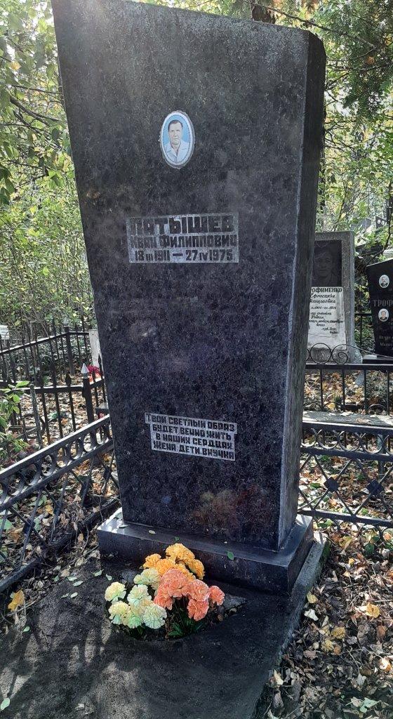 Латышев Иван Филиппович