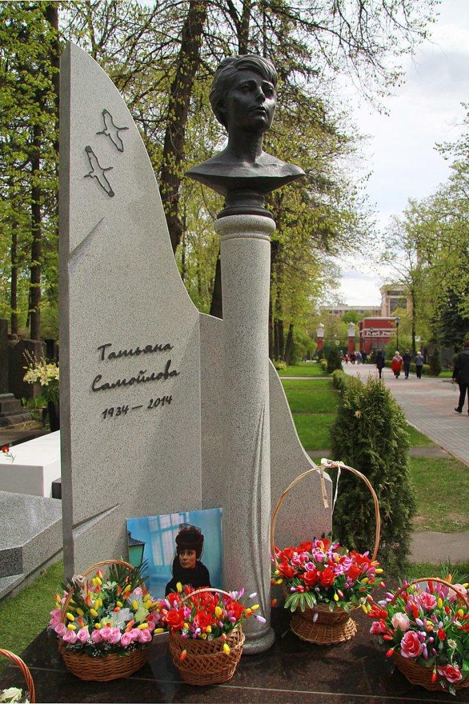 Татья́на Евге́ньевна Само́йлова